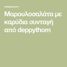 Μαρουλοσαλάτα με καρύδια συνταγή από deppythom