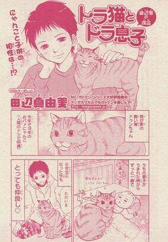 『トラ猫とドラ息子』田辺真由美 Anime, Cartoon Movies, Anime Music, Animation, Anime Shows