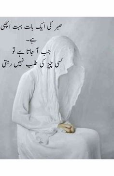 Lekin Sabar b Aaty Aaty Aata hai. Soul Poetry, Love Quotes Poetry, Best Urdu Poetry Images, Ali Quotes, Love Poetry Urdu, My Poetry, Funny Quotes, Urdu Quotes, True Feelings Quotes