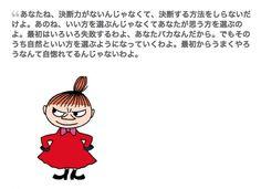 namimory: 最初からうまくやろうなんて自惚れてるんじゃないわよ。