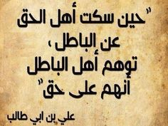 la vérité shared by Khadidja Arous on We Heart It Sufi Quotes, Imam Ali Quotes, Muslim Quotes, Quran Quotes, Wise Quotes, Words Quotes, Qoutes, Sayings, Funny Arabic Quotes