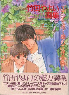Yayoi Takeda Far Away from Eden Illustrations