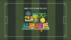 KBS스포츠 학교체육 특집 4부작 운동장 프로젝트 Client: KBS Directed by VERY2MUCH Creative Director: Yi Jung Min Illustration: Lim Sun Hwa Copyrightⓒ2014 by VERY2MUCH. All Rights Reserved