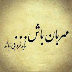 Good Day Quotes, Quote Of The Day, Love Quotes, Patience Quotes, Life Is Beautiful Quotes, Persian Calligraphy, Persian Quotes, Kids Fashion Boy, Text Quotes