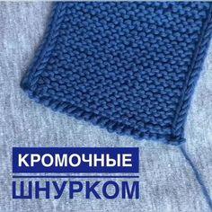 Knitting Videos, Crochet Videos, Free Knitting, Knitting Projects, Beginner Crochet, Knitting Patterns Free, Free Pattern, Knit Edge, How To Purl Knit