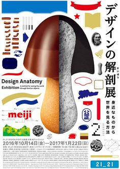"LE/mag by LEMA | ""Design Anatomy"": Design gateway for the universe Taku Satoh's analysis starts on the outside and moves in like a magnifying glass, towards all the details involved in the design."