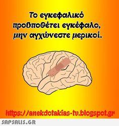 Αστεία ανέκδοτα, Αστεία video, Αστειες εικονες και Ατακες Ecards, Memes, Electronic Cards, E Cards, Meme