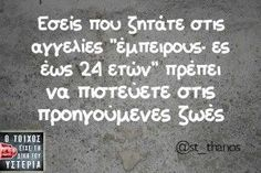 Funny Greek Quotes, Sarcastic Quotes, Jokes Quotes, Funny Quotes, Favorite Quotes, Best Quotes, Funny Phrases, Funny Stories, True Words
