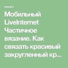Мобильный LiveInternet Частичное вязание. Как связать красивый закругленный край для полочек жакета   ленок65 - Дневник ленок65  