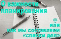 О том, как важно для достижения целей планирование, а также о том, как правильно составить список дел, читайте в новой статье от Psychologies.Today. О важности планирования или Как мы составляем «списки дел» http://psychologies.today/o-vazhnosti-planirovaniya-ili-kak-my-sostavlyaem-spiski-del/ #психология #psychology #планирование #цель #саморазвитие #гармония