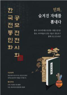 Asian Design, Layout, Cards, Poster, Korean, Photography, Photograph, Page Layout, Korean Language