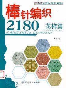 2180 Knitting - Donna Taylor - Picasa Web Albums