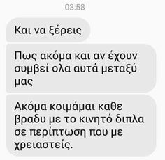 Akrivos to idio Break Up Quotes, Time Quotes, Greece Quotes, Quotes About Hard Times, Silly Quotes, General Quotes, Emotional Abuse, True Words