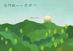 Taiwan Highest Mountains 02 on Behance