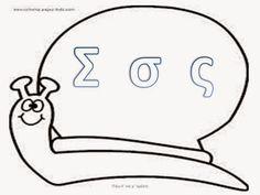 Greek Alphabet, Activities For Kids, Letters, Blog, School Ideas, Education, Garden, Garten, Children Activities