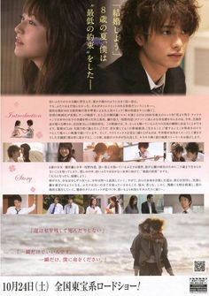 I Give My First Love to You / 2009 / Japonya / Online Film İzle - Yeppudaa