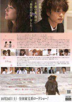 I Give My First Love to You / 2009 / Japonya / Online Film İzle - Yeppudaa