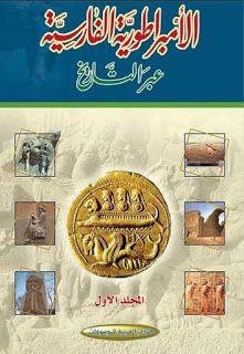 الإمبراطورية الفارسية عبر التاريخ Blog Posts Blog