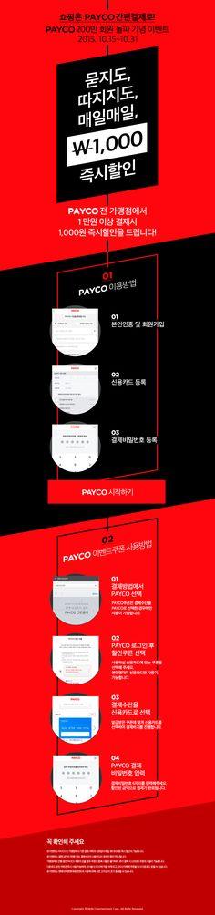 payco+이벤트 - Google 검색
