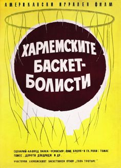 Филмов плакат 1950 – 1965 | socmus