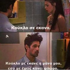 Find images and videos about funny, quotes and greek quotes on We Heart It - the app to get lost in what you love. Greek Memes, Funny Greek Quotes, Funny Cat Memes, Funny Facts, Funny Statuses, Film Quotes, Just Kidding, Funny Moments, Funny Photos