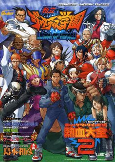 Rival Schools poster!! I played the heck out of this in community college.