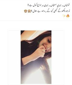 2 line Poetry Urdu Best Shayari www.club Has lots Of Best Urdu,English,Punjabi Poetry Like And Many More If You Are Poetry Lover Then You Are on Right Place Keep in Touch. Love Quotes In Urdu, Urdu Love Words, Poetry Quotes In Urdu, Best Urdu Poetry Images, Love Poetry Urdu, Urdu Quotes, Quotations, Qoutes, Iqbal Poetry