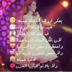 45 Best عيد ميلاد سعيد Images Birthday Qoutes Happy Birthday Me