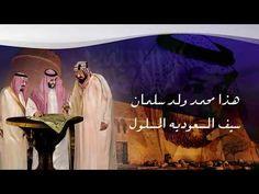 سيف السعوديه المسلول - جابر الكاسر - YouTube
