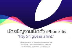 ยืนยันแล้ว Apple จะจัดงานเปิดตัว iPhone 6s วันที่ 9 กันยายน 2558 นี้