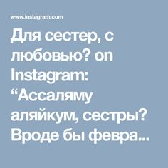 """Для сестер, с любовью❤ on Instagram: """"Ассаляму аляйкум, сестры👑 Вроде бы февраль, а на улице у нас будто бы весна и небо голубое⛅Всем хорошего настроения!)) Вчера я вам показала…"""""""