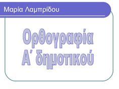 Ορθογραφία Α' Δημοτικού - Βοήθημα         -          ΗΛΕΚΤΡΟΝΙΚΗ ΔΙΔΑΣΚΑΛΙΑ