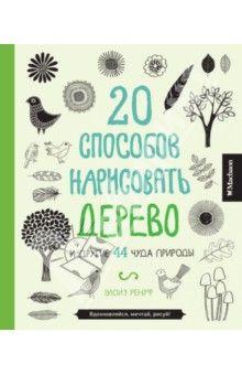 Элоиз Ренуф - 20 способов нарисовать дерево и другие 44 чуда природы обложка книги