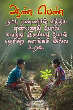 Friendship Quotes In Tamil, Friendship Status, Best Friend Quotes, Best Friends, Too Late Quotes, Love Quotes, Thoughts, October, Beat Friends