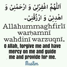 The first Dua my mother taught me when I was a little girl. May Allah SWT grant her Jannatul Firdaus. Prayer Verses, Quran Verses, Quran Quotes, Faith Quotes, Allah Quotes, Quran Sayings, Duaa Islam, Islam Hadith, Allah Islam