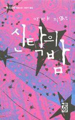 [신탁의 밤] 폴 오스터 지음 | 황보석 옮김 | 열린책들 | 2004-05-10 | 원제 Oracle Night (2003년)