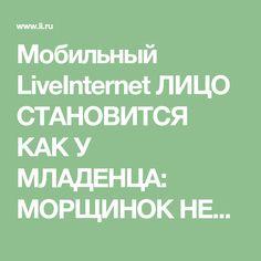 Мобильный LiveInternet ЛИЦО СТАНОВИТСЯ КАК У МЛАДЕНЦА: МОРЩИНОК НЕТ!   Der_Engel678 - Дневник Der_Engel678  