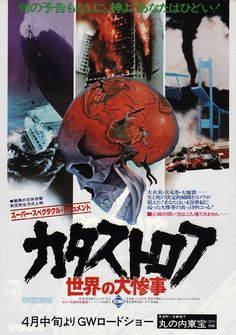 unknown awesome japanese movie poster