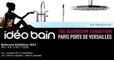 Bathroom Exhibition 2013 파리 욕실 디자인 박람회