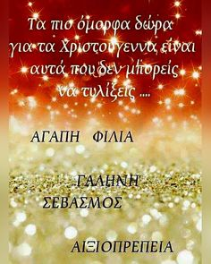 Motivational Quotes, Funny Quotes, Favorite Quotes, My Favorite Things, Diy Wood Signs, Greek Quotes, Christmas Greeting Cards, Famous Quotes, Birthday Wishes