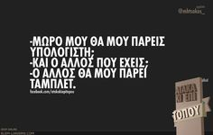 Find images and videos about funny, greek quotes and Greek on We Heart It - the app to get lost in what you love. Funny Greek Quotes, Funny Picture Quotes, Sarcastic Quotes, Funny Photos, Funny Statuses, Teen Quotes, Quotes Quotes, Clever Quotes, Interesting Quotes