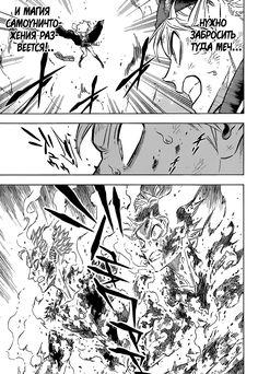 Чтение манги Чёрный клевер 11 - 93 Обещанный мир - самые свежие переводы. Read manga online! - ReadManga.me