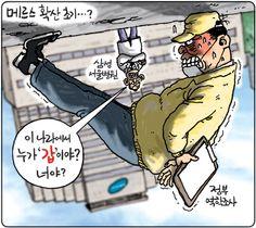 [김용민의 그림마당]2015년 7월 2일…이 나라에서 누가 '갑'이야? 너야? #만평