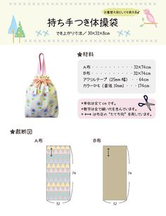 持ち手つき体操袋 Sewing Tutorials, Sewing Crafts, Japanese Patterns, Drawstring Pouch, Fabric Bags, Kids Bags, Sewing For Kids, Handmade Bags, Diy And Crafts