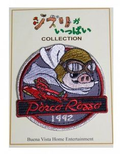 Porco Rosso (1992) Patch