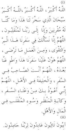 Dua in Arabic
