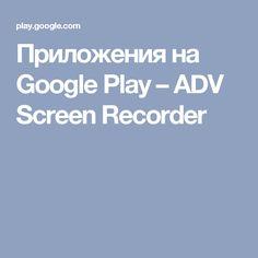 Приложения на Google Play– ADV Screen Recorder