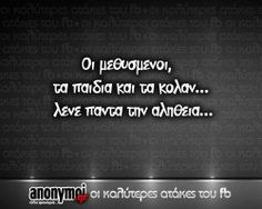 ImageFind images and videos about greek quotes and greek on We Heart It - the app to get lost in what you love. Funny Images With Quotes, Funny Greek Quotes, Funny Quotes, Life Quotes, Unique Quotes, Clever Quotes, Favorite Quotes, Best Quotes, Kai