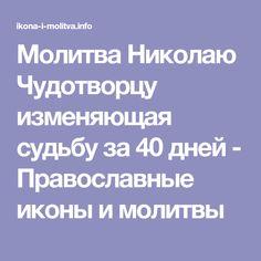 Молитва Николаю Чудотворцу изменяющая судьбу за 40 дней - Православные иконы и молитвы