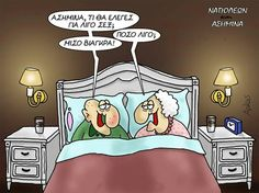 Funny Greek Quotes, Funny Cartoons, Jokes, Women's Fashion, Smile, Comics, Laughing, Humor, Chistes